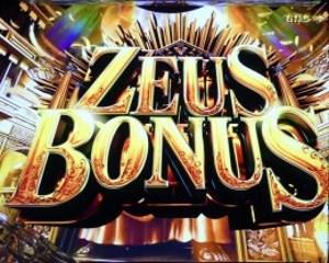 CRミリオンゴッドディセント ZEUS BONUS