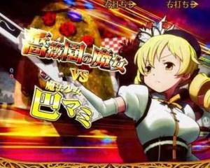 CR魔法少女まどか☆マギカ まどかVer 薔薇園の魔女VSマミ3