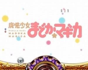 CR魔法少女まどか☆マギカ まどかVer タイトル予告
