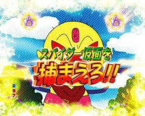 CRさくらももこ劇場コジコジ2 ドーデスお城がピンチ!2