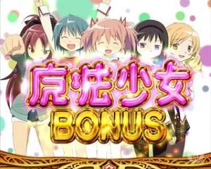 CR魔法少女まどか☆マギカ 魔法少女BONUS