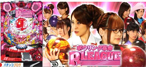 ボウリング革命P★LEAGUE