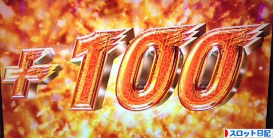 仮面ライダー+100G