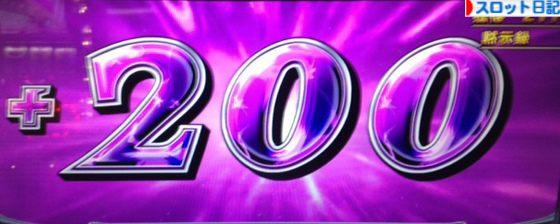 カイジ 200Gスタート