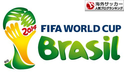 ワールドカップ2014