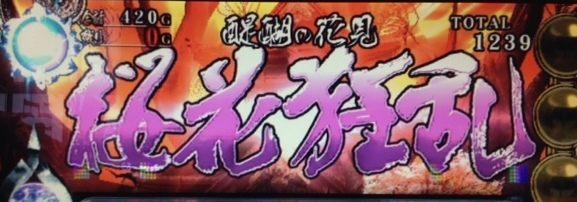 新鬼武者 桜花狂乱