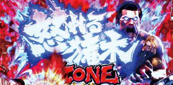 CR燃える闘魂アントニオ猪木 格闘技世界一決定戦 演出