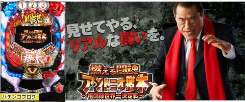 CR燃える闘魂アントニオ猪木 格闘技世界一決定戦