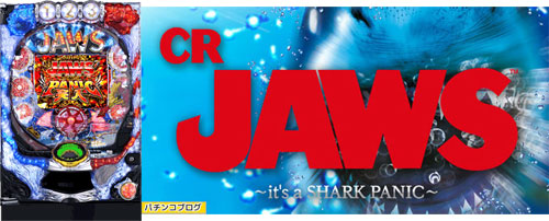 CRジョーズ ~i'ts a SHARK PANIC~ スペック