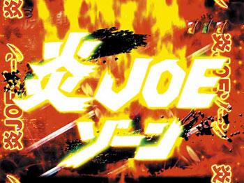 炎JOEゾーン