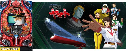 フィーバー宇宙戦艦ヤマト