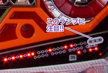 CR J-RUSH3 潜伏セグ