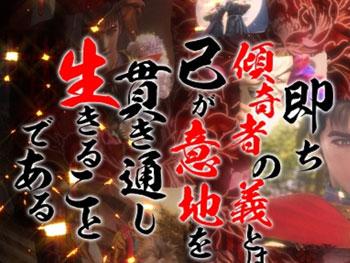 CR真・花の慶次 演出