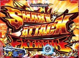 ジョーズ SHARK ATTACK EXTREME