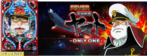 CRフィーバー宇宙戦艦ヤマト ONLY ONE
