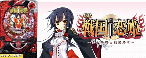 CR戦国恋姫