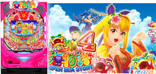 スーパー海物語IN沖縄4