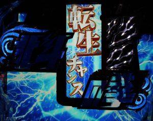 北斗の拳7 転生 転生チャンス