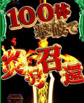 CR牙狼 GOLD STORM翔 ホラー100体斬り予告