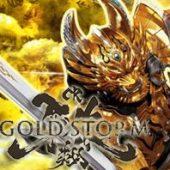 CR牙狼 GOLD STORM翔