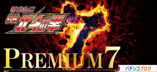 北斗の拳7転生FC