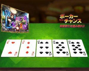 弾球黙示録カイジ沼3 ポーカーチャンス