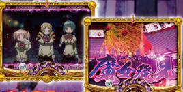 CR魔法少女まどか☆マギカ 魔女探索モード