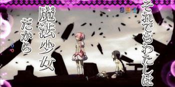 ぱちんこ魔法少女まどか☆マギカ 決めセリフ予告