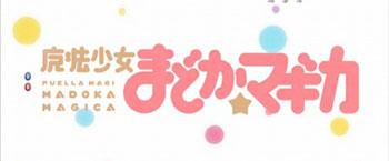 ぱちんこ魔法少女まどか☆マギカ タイトル予告