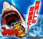 CR JAWS2