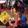 CR春一番〜極上の花道〜ZB
