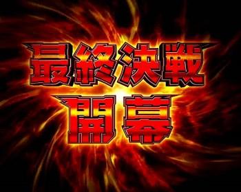 CRフィーバー戦記絶唱シンフォギア 最終決戦開幕