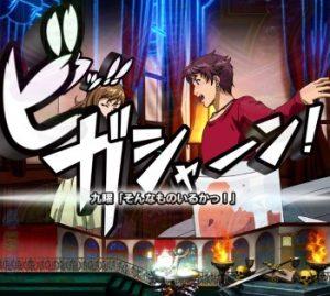 CR金田一少年の事件簿2 地獄の傀儡師 キャラクターステップアップ予告1