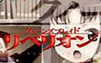 CRクイーンズブレイド 美闘士カーニバル 全回転リーチ