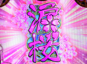 CR真・花の慶次2 涙桜ゾーン