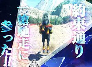 CR真・花の慶次2 小田原ムービー予告