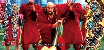 CR蒼天の拳 天羅  vs五叉門党