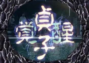 リング 終焉ノ刻 貞子覚醒リーチ