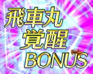 CR東京レイヴンズ 飛車丸覚醒BONUS