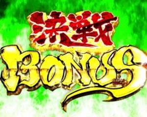 CR東京レイヴンズ 決戦BONUS