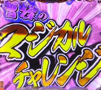 CR恋姫夢想 曹操のマジカルチャレンジ