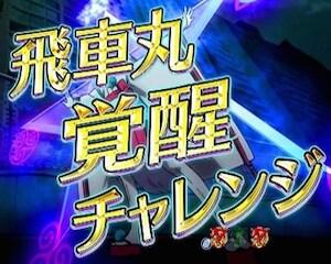 CR東京レイヴンズ 飛車丸覚醒チャレンジ1