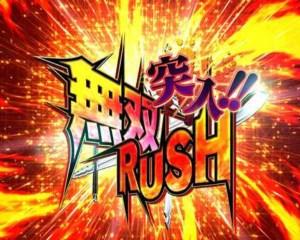 CRバスタード 暗黒の破壊神 RUSH1