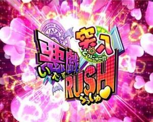 CRバスタード 暗黒の破壊神 RUSH2