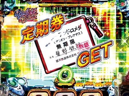 定期券ストック予告  銀河鉄道999 99ver.