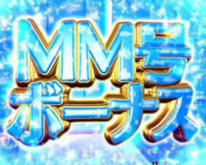CR豊丸とソフトオンデマンドの最新作 MM号ボーナス