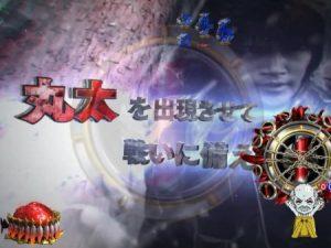 CR彼岸島 丸太一撃予告