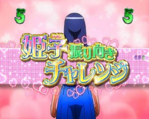 CR風魔の小次郎 姫子振り向きチャレンジ1