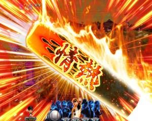 CR巨人の星 情熱の炎 花形素振り予告2