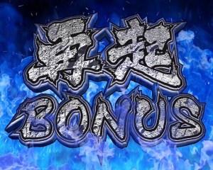CR巨人の星 情熱の炎 再起BONUS